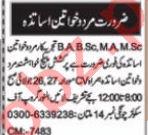 Nawaiwaqt Sunday Classified Ads 25 July 2021 for Educational
