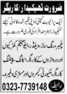 Labors Jobs 2021 In Rawalpindi
