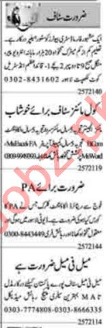 Dunya Sunday Classified Ads 25 July 2021 for General Staff