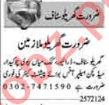 Dunya Sunday Classified Ads 25 July 2021 for House Staff