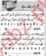 Dunya Sunday Classified Ads 25 July 2021 for Multiple Staff