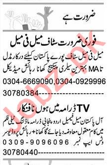 Express Sunday Faisalabad Classified Ads 25 July 2021