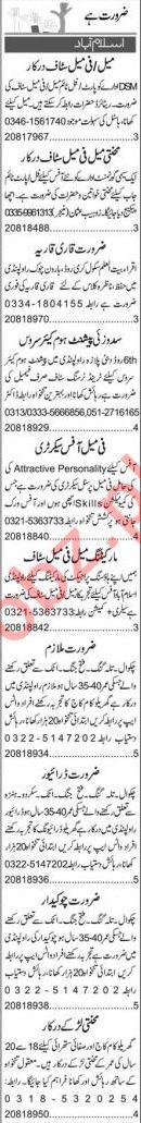 Express Sunday Islamabad Classified Ads 25 July 2021
