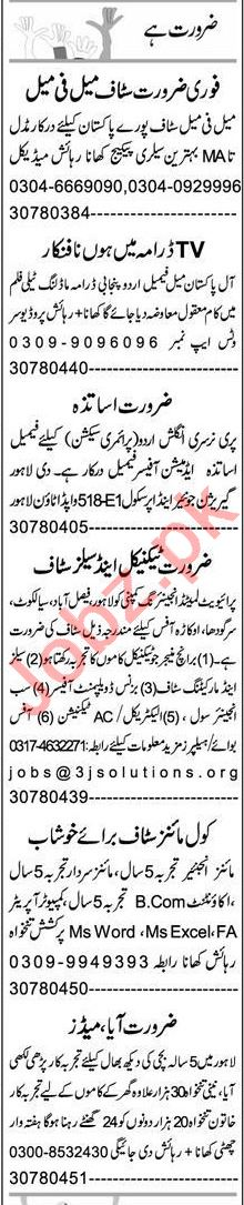 Express Sunday Lahore Classified Ads 25 July 2021