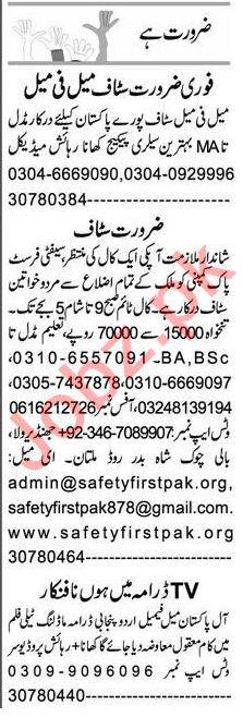 Express Sunday Multan Classified Ads 25 July 2021