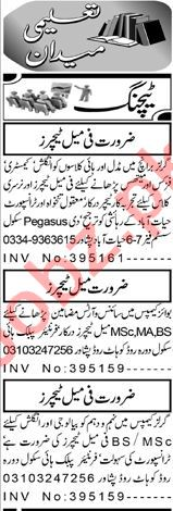Aaj Sunday Classified Ads 25 July 2021 for Teaching Staff