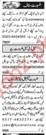 Khabrain Sunday Classified Ads 25 July 2021 for Management