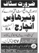 Warehouse Incharge Job 2021 In Lahore