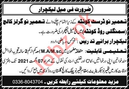 Tameer e Nau Girls College Jobs 2021 for Female Lecturers