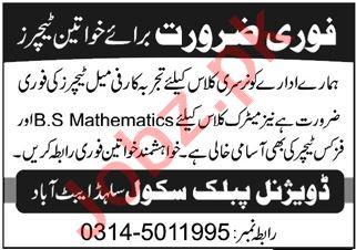 Divisional Public School Salhad Abbottabad Jobs 2021