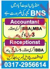 BNS Teacher & Accountant Jobs 2021 in Mandian Abbottabad