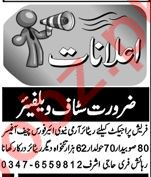 Security Manager & Security Incharge Jobs 2021 in Abbottabad