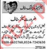 Salesman & Sales Officer Jobs 2021 in Lahore