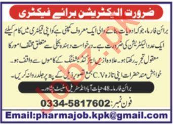 Bahrain Pharma Peshawar Jobs 2021 for Electricians