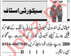 Security Coordinator & Security Guard Jobs 2021 in Lahore