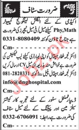 Medical Officer & Supervisor Jobs 2021 in Quetta