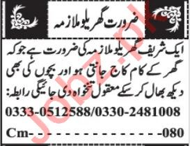 House Staff Jobs Career Opportunity in Quetta