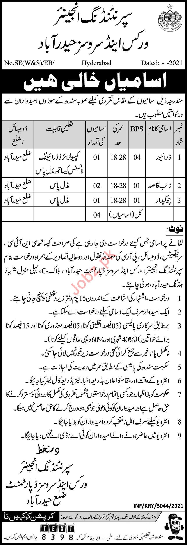 Works & Services Department Hyderabad Jobs 2021 Chowkidar