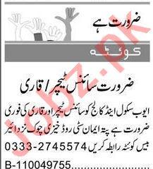 Science Teacher & Quran Teacher Jobs 2021 in Quetta