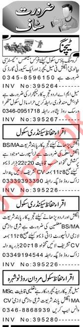 Subject Teacher & Section Head Jobs 2021 in Peshawar