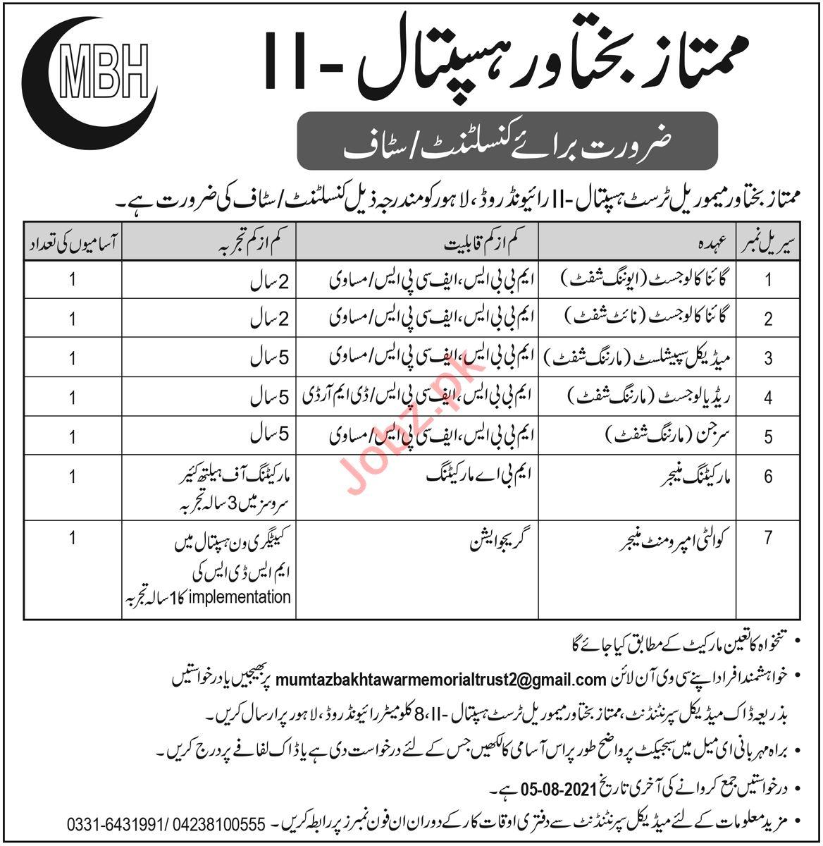 Mumtaz Bakhtawar Memorial Trust Hospital Lahore Jobs 2021