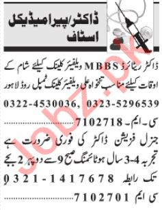 Medical Officer & Pathologist Jobs 2021 in Lahore