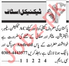 Plumber & AC Technician Jobs 2021 in Lahore