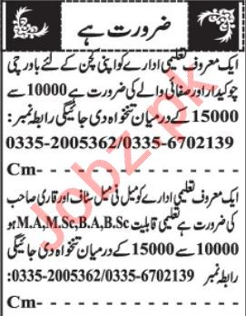 Admin Manager & Secretary Jobs 2021 in Quetta