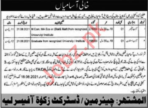 District Zakat Committee Layyah Jobs 2021 for Audit Officer