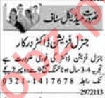 General Physician & Medical Officer Jobs 2021 in Lahore