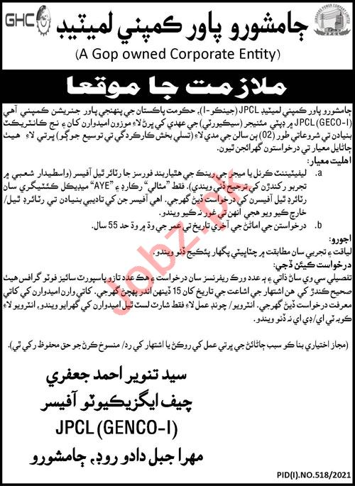 GHC Jamshoro Power Company Limited JPCL Jobs 2021