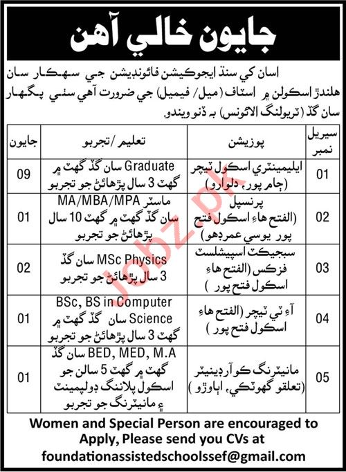 SEF Assisted Schools Jobs 2021 for Teachers