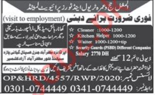 Waiter & Security Guard Jobs 2021 in Dubai
