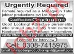 Tahir Jabbar Productions Multan Jobs 2021 for Managers
