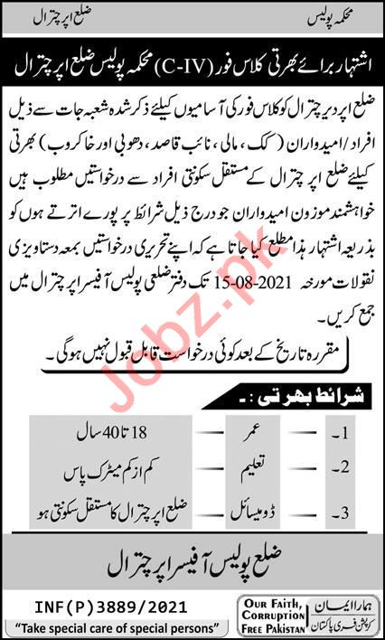 Police Department District Upper Chitral Jobs 2021
