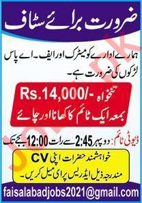 Computer Operator & Call Operator Jobs 2021 in Faisalabad