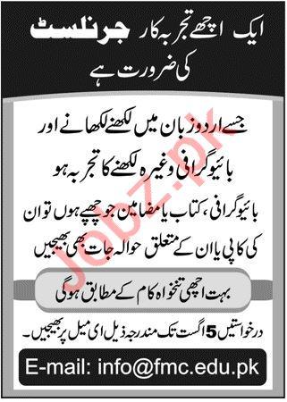 Frontier Medical College FMC Abbottabad Jobs 2021