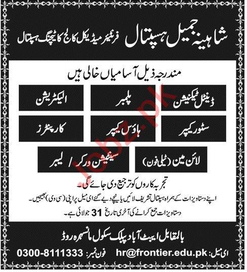 Shahina Jamil Teaching Hospital Abbottabad Jobs 2021