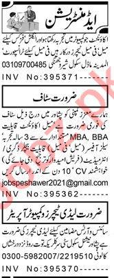 Assistant Supervisor & Accountant Jobs 2021 in Peshawar