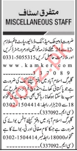Purchase Assistant & Lab Assistant Jobs 2021 in Islamabad