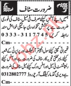 Civil Engineer & Admin Manager Jobs 2021 in Quetta