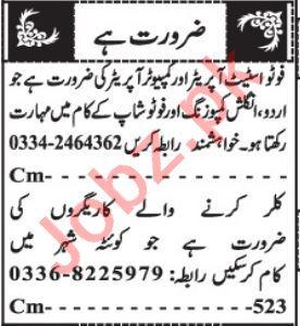 Computer Operator & Call Operator Jobs 2021 in Quetta