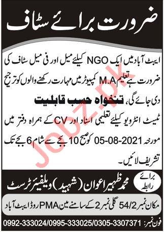 Muhammad Zaheer Awan Shaheed Welfare Trust Jobs 2021