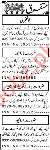 Delivery Boy & Delivery Rider Jobs 2021 in Peshawar