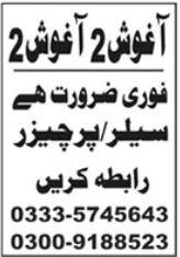 Aghosh Al Khidmat NGO Jobs 2021 In Rawalpindi
