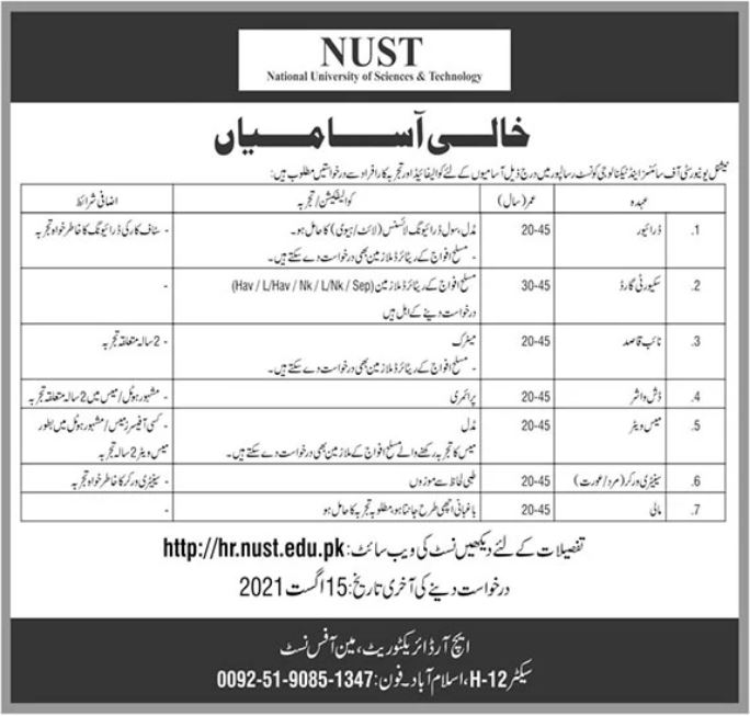 NUST Risalpur Campus Jobs 2021 For Miscellaneous Staff