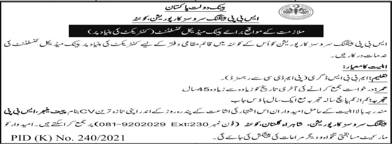 SBP Banking Services Corporation Job 2021 In Quetta