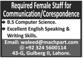 Machpart Company Jobs 2021 In Lahore