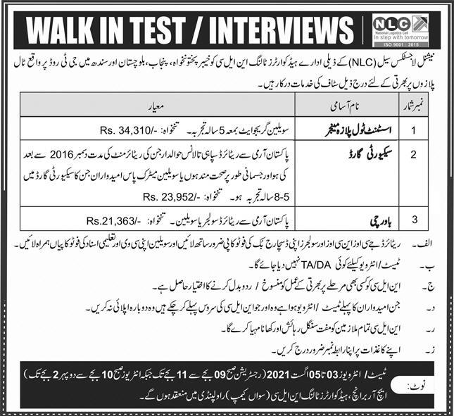 NLC Tolling Rawalpindi Jobs Interviews 2021