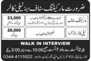 Telecaller & Marketing Staff Jobs 2021 In Lahore